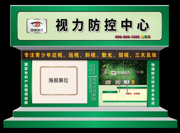 2019 視力防控中心.jpg